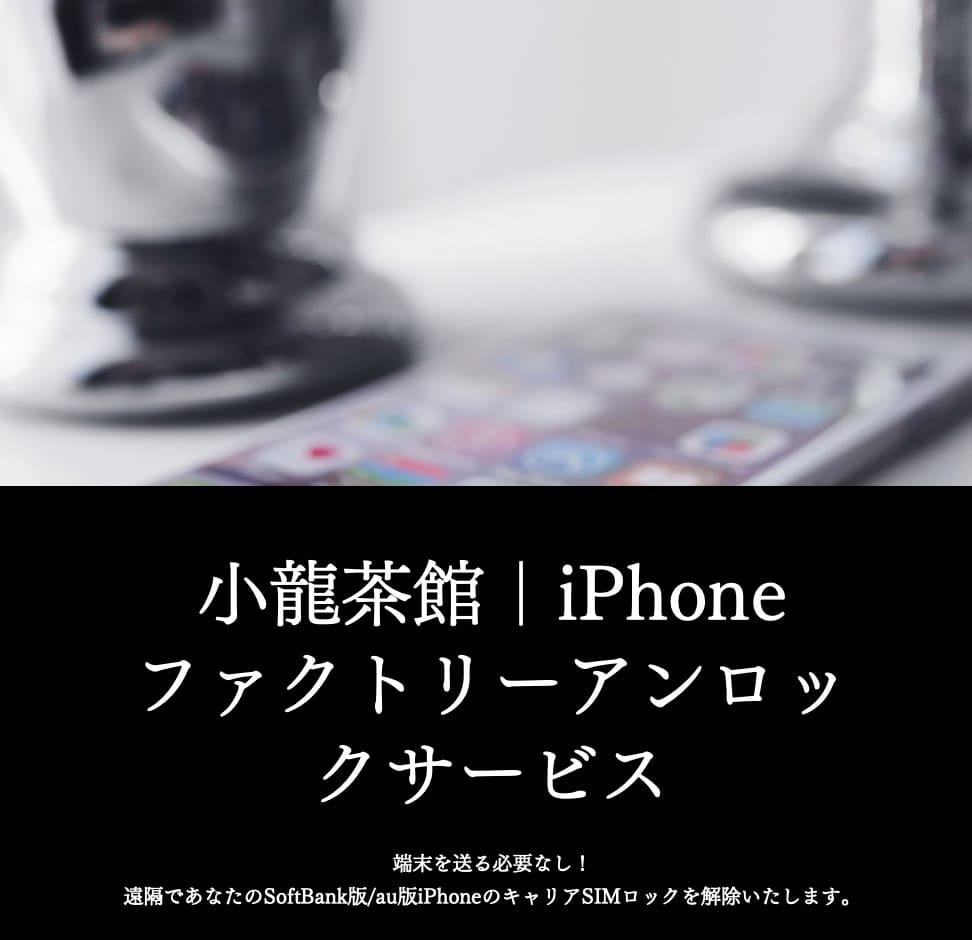 iPhone Xs デモ機のSIMロック解除 ファクトリーアンロック③