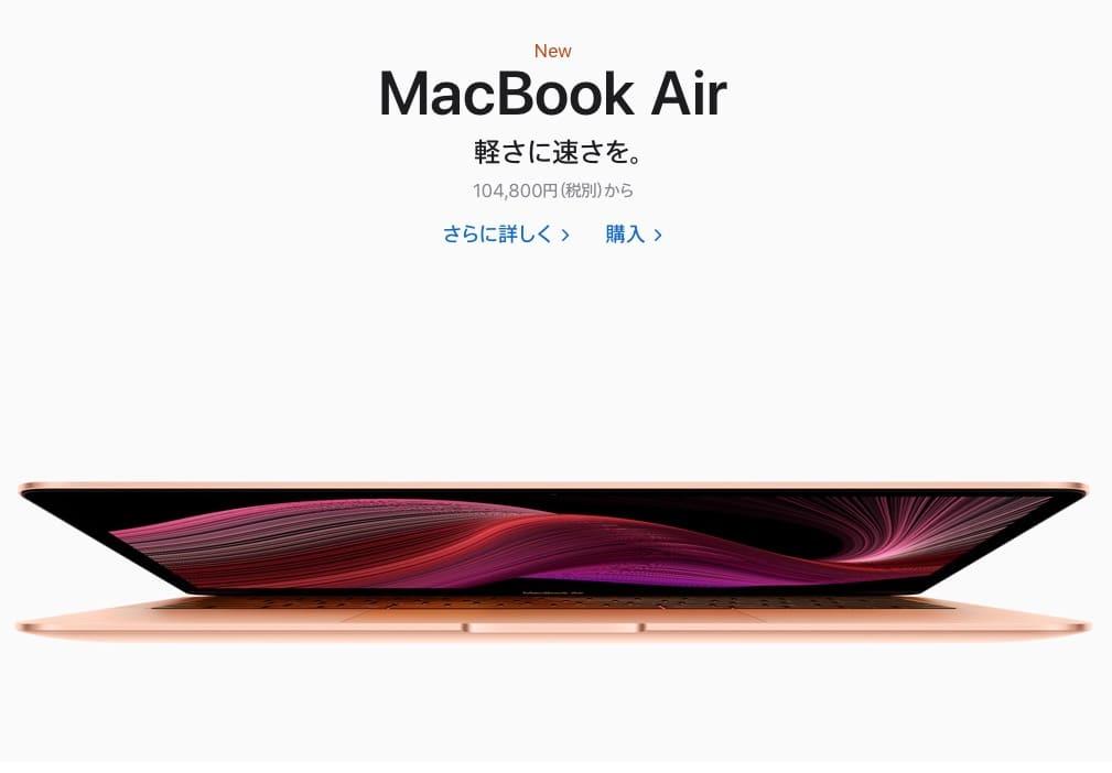 MacBook Air 2020年モデル
