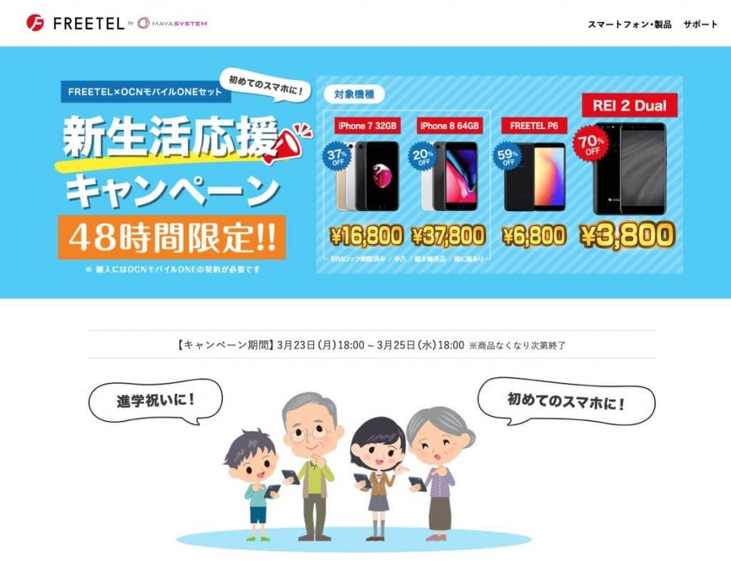 iPhone7,8が16,800円から「FREETEL 新生活応援キャンペーン」