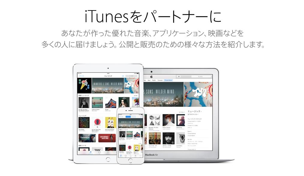 Apple アフィリエイトプログラム-iTunesをパートナーに 申請-メール未受信-確認-否認