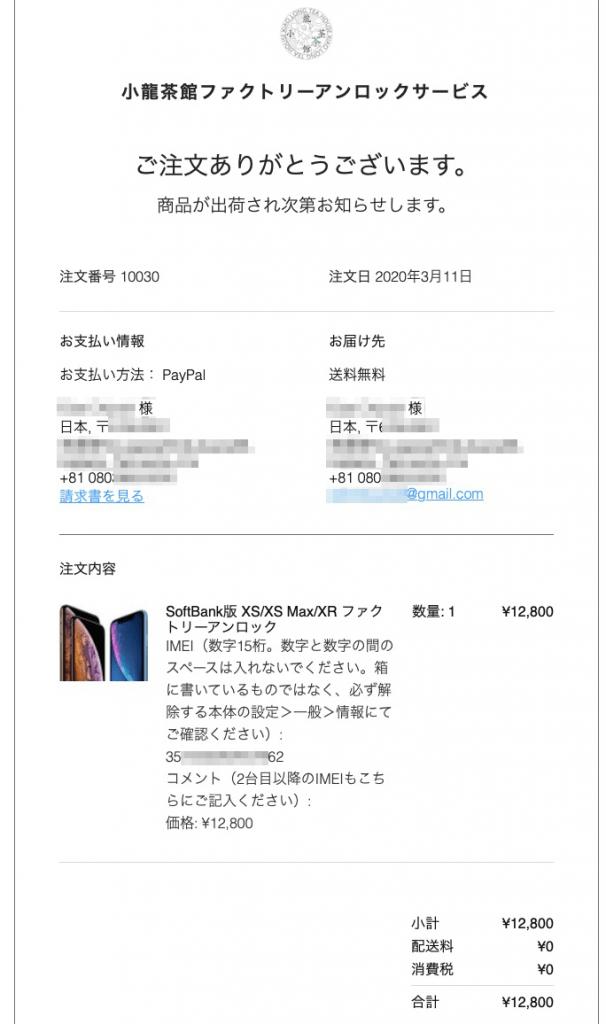 支払い完了のメール