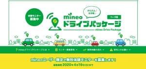 mineoドライブパッケージ(ベータ版)モニターに申し込んでみた