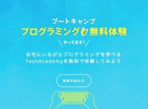 自宅で学べるオンラインのプログラミングスクール 無料体験