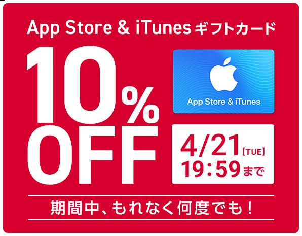 「App Store & iTunes ギフトカード」10%オフセール
