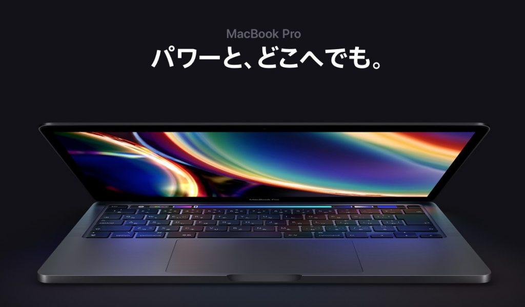 MacBook Pro 2020年モデル 発売