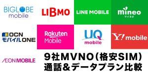 MVNO 音声通話&データプラン 徹底比較 2020年5月最新版