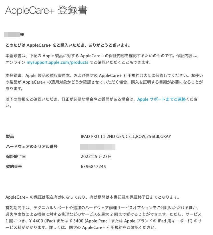 同時購入時の「AppleCare+ 登録書」