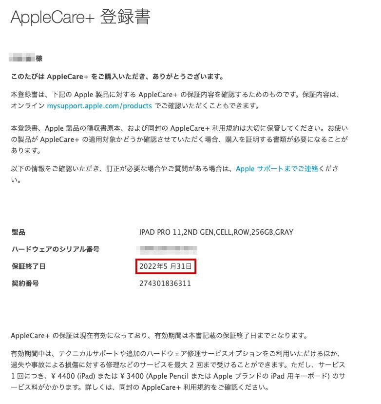 加入し直した「AppleCare+ 登録書」
