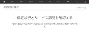 Apple製品の購入日が未確定の場合、購入日を確定させる方法
