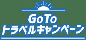 GoToトラベル キャンペーンをポイントサイト経由でさらにお得に