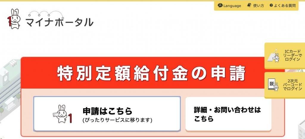 特別定額給付金-ウェブ申請のシステム-開発期間10日!?
