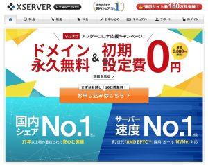 レンタルサーバー-XSERVERを契約〜WordPress設定を試してみた