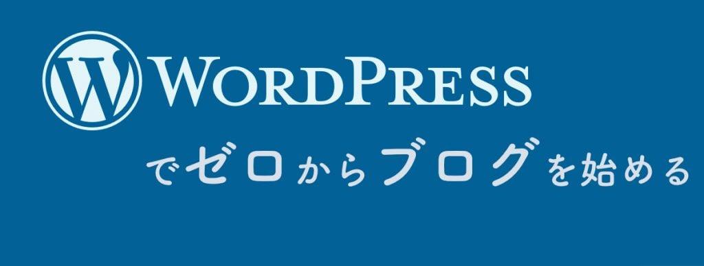 WordPress テーマの変更・インストール方法〜テーマの違いによるメニューの変化