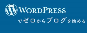 WordPress インストール完了後の設定