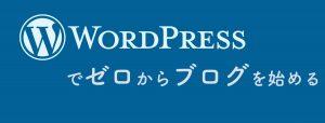 WordPress でブログを始める〜レンタルサーバー、ドメイン取得〜簡単に設定する方法