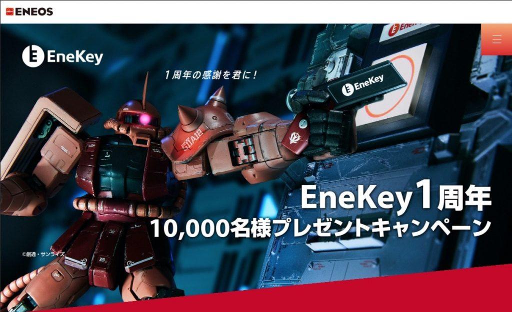 EneKey 1周年キャンペーン「1周年の感謝を君に!」に応募してみた。ENEOSオリジナルガンプラが当たる!