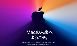 AppleシリコンM1チップ搭載の「MacBook Air」「MacBook Pro 13インチ」「Mac mini」発表