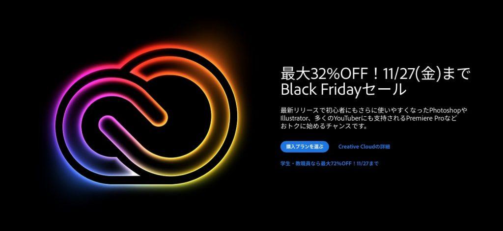adobe CC「最大72%OFF!11/27(金)まで Black Fridayセール」学生・教職員個人版がお得