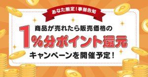 ラクマ 【あなた限定】事前告知!販売価格の1%分ポイント還元キャンペーンを開催