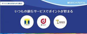 新生銀行 Tポイント・dポイント・nanacoのポイントが毎月貯まる 新規口座開設はさらにお得