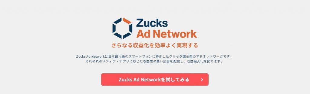 AdSenseが制限されたのでGoogle以外のAds「Zucks Ad Network」を登録してみた 登録〜審査完了〜広告掲載まで解説