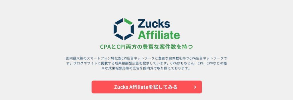 アプリのアフィリエイトができるZucks Affiliate 登録から審査完了までの流れと注意点