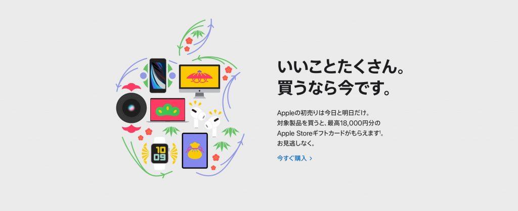 Apple 2021年 初売り1/2~3限定で最高18,000円分のApple Storeギフトカードがもらえる。M1 Macは対象外