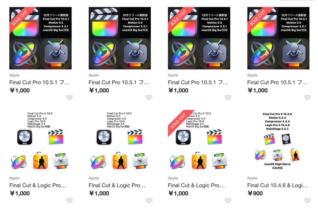 ヤフオクなどで販売されているアップデート不可「Final Cut Pro」「Logic Pro」などを購入し、正常動作するのか検証してみた