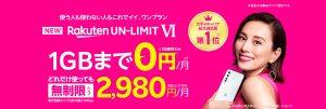 楽天モバイル データ通信1GBまで無料 1GB〜3GBで980円 RAKUTEN UN-LIMIT Ⅵ 業界最安