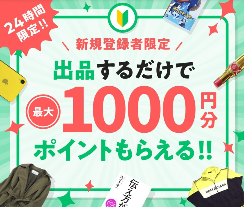 メルカリ 新規登録者限定!! 出品するだけで1,000円分のポイントもらえる。招待ポイントを合わせれば1,500円分