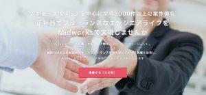 フリーランス・副業 プログラミング案件紹介サイト「Midworks」に登録・面談してみた
