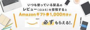 ITトレンド 口コミ投稿でAmazonギフト券1,000円分が必ずもらえる 複数回投稿可能