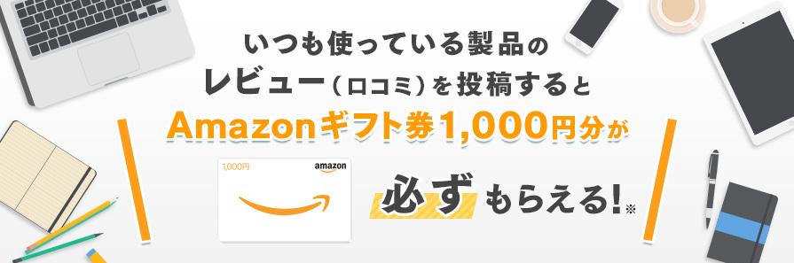 ITトレンド 口コミ投稿 でAmazonギフト券1,000円×4貰いました。ポイ活でさらに!!