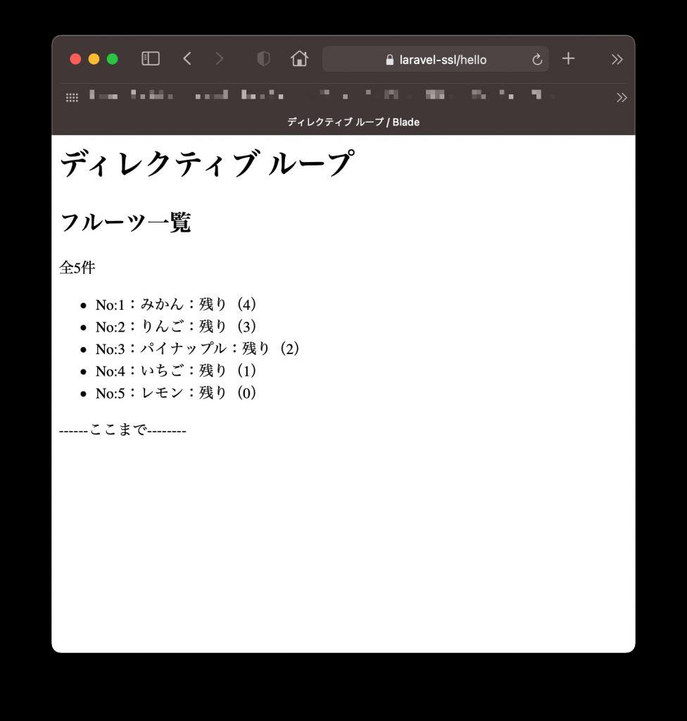 PHPフレームワーク Laravel ループ変数 $loop