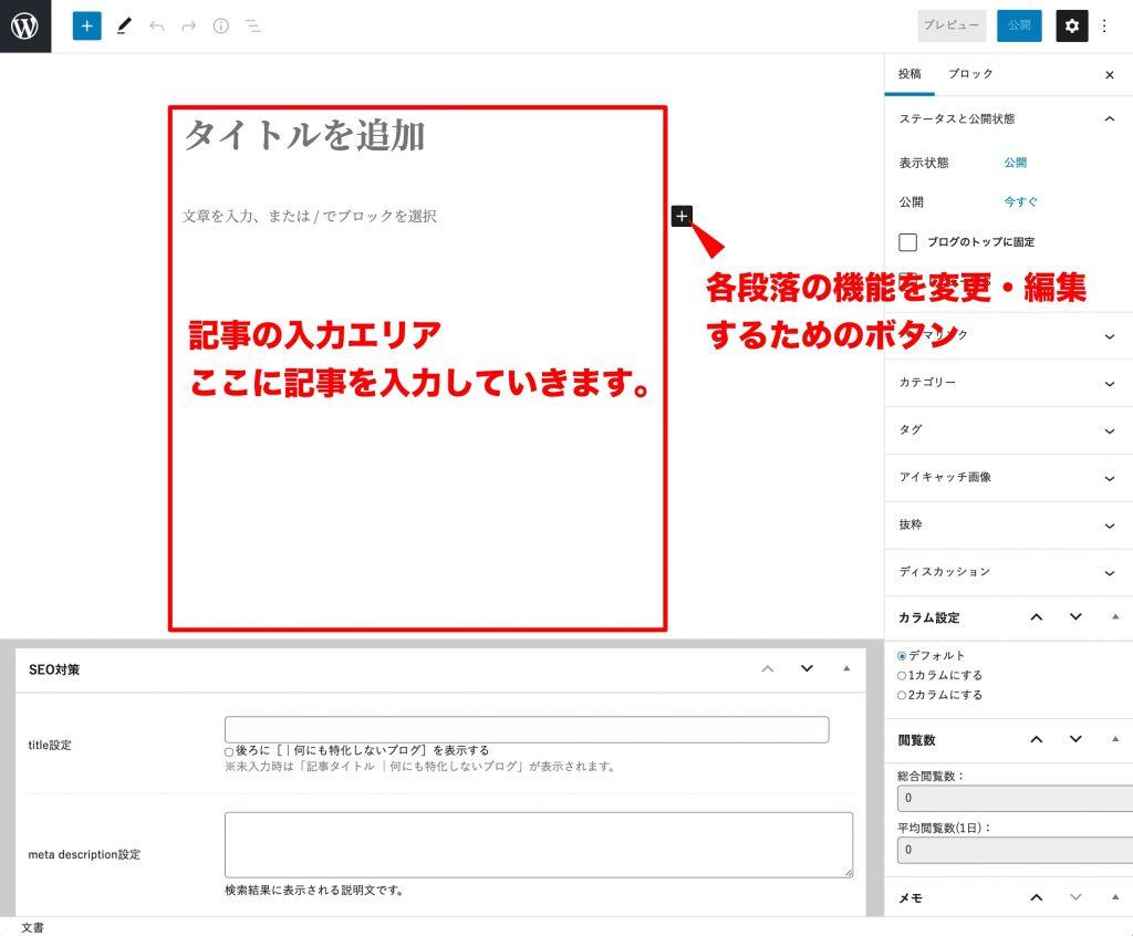 新規投稿入力エリア - WordPress初心者向け