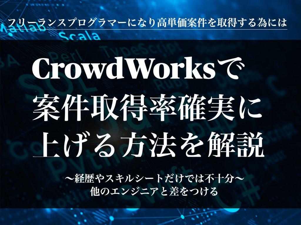 保護中: CrowdWorksで案件取得率を確実に上げる方法〜プログラミング高単価案件獲得方法を解説〜