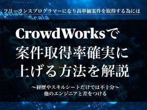 CrowdWorks で案件取得率を確実に上げる方法〜プログラミング高単価案件獲得方法を解説〜