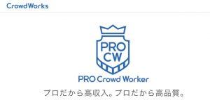 CrowdWorks いつの間にか「プロクラウドワーカー」になっていた