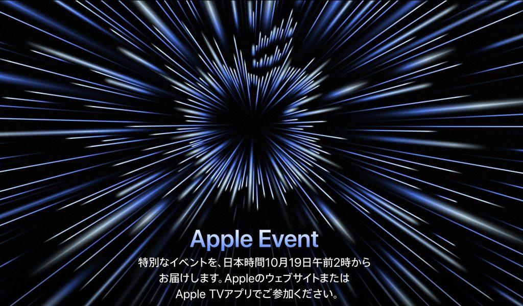 Apple Event 10月19日午前2時から!! M1X搭載の新型MacBook Proが登場か?