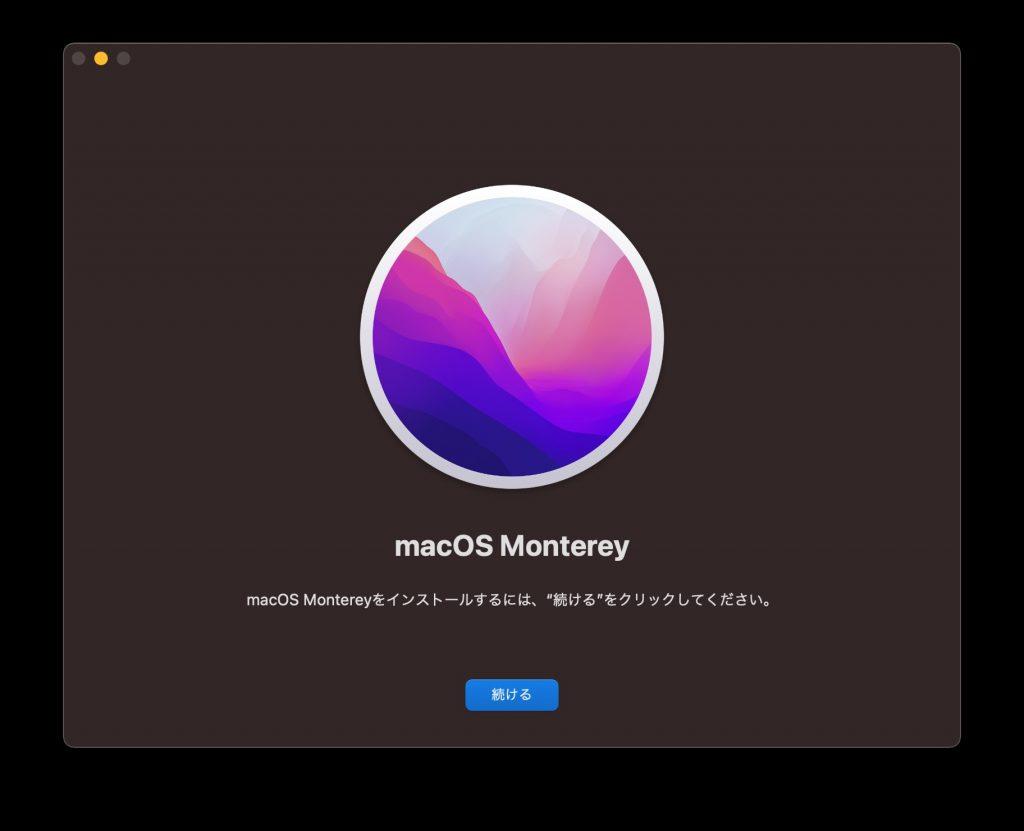 macOS Monterey 12 インストールが進まない時確認すること