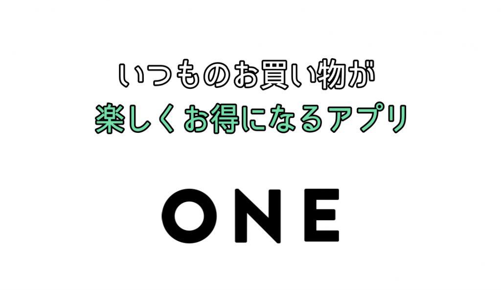 レシートを買い取ってくれるアプリ「ONE」を試してみた。